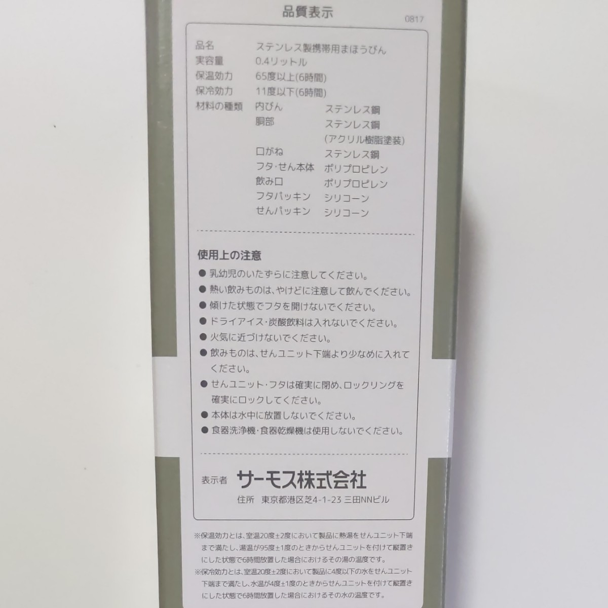 THERMOS サーモス 真空断熱 ケータイマグ 0.4L ステンレスボトル 水筒