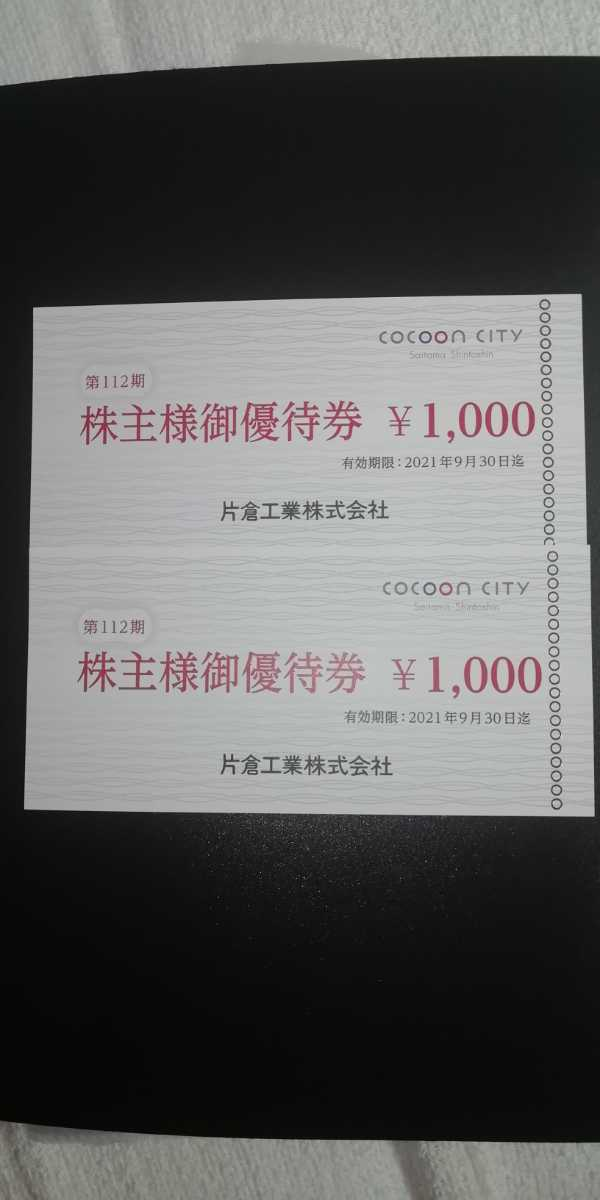 片倉工業、コクーン、COCOON■株主優待2000円分■2021/9まで■送料込_画像1
