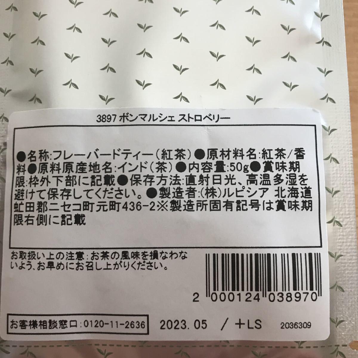 ルピシアボンマルシェ リーフ50gフレーバーティー3点セット【送料無料匿名配送】