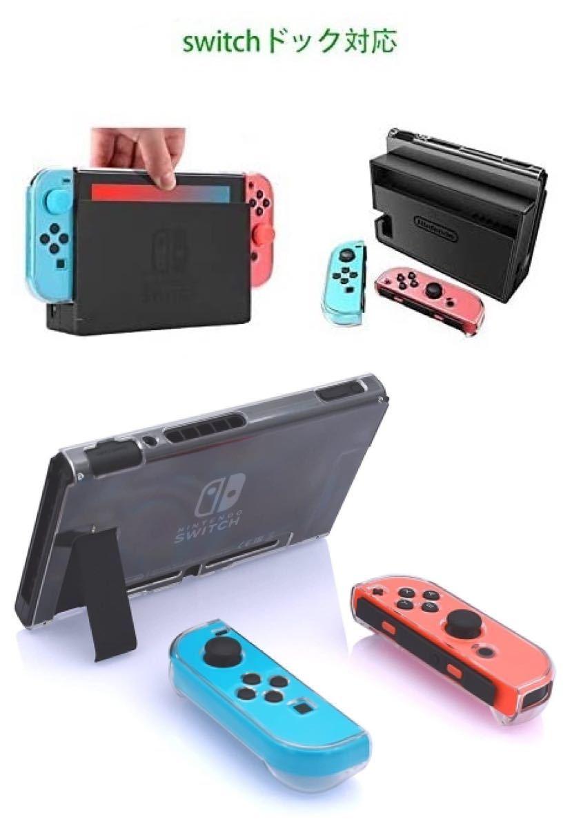Nintendo Switch用ハードケース コントローラー用カバー 透明 任天堂スイッチ Joy-Con 保護フィルム