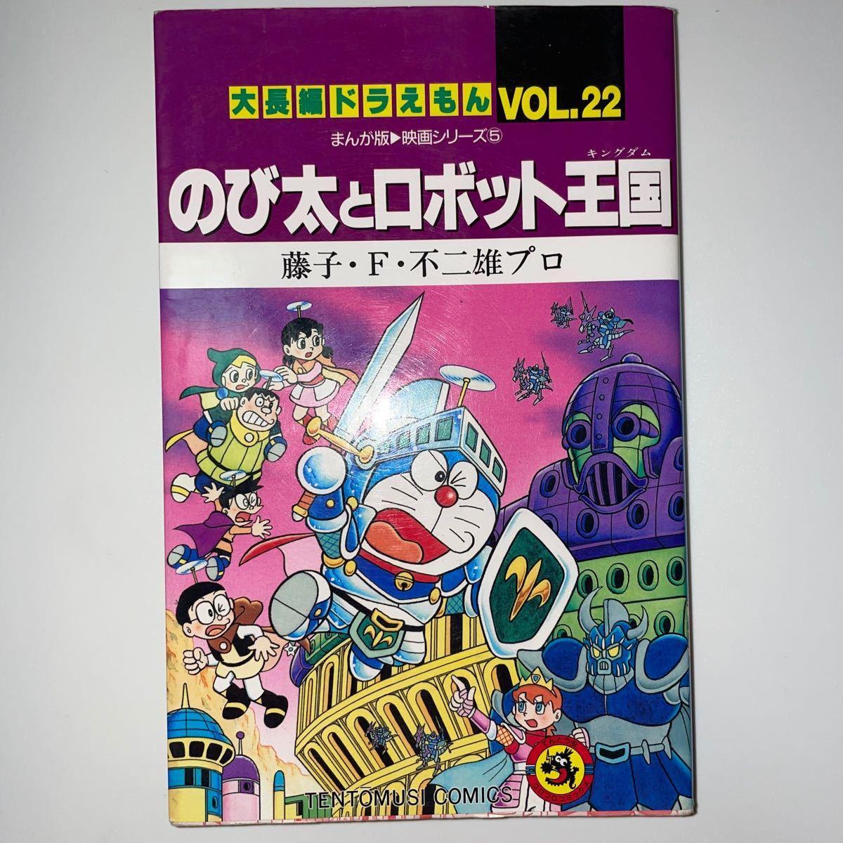 大長編ドラえもん のび太とロボット王国 VOL.22 初版