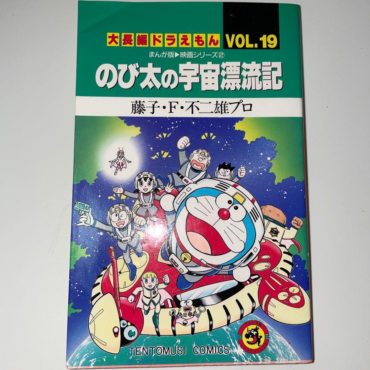 大長編ドラえもん Vol.19 のび太の宇宙漂流記/藤子F不二雄プロ
