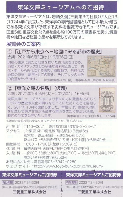 東洋文庫ミュージアム招待券ペア(三菱重工株主優待券)有効期限2022年3月30日まで_画像1