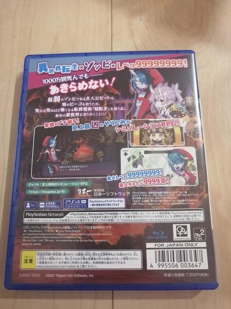 魔界戦記ディスガイア6 PS4