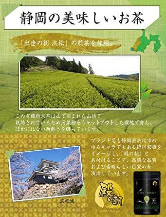 殿の朝 粉末 緑茶 パウダー お茶 国産 オーガニック 有機栽培 JAS認定 (100g)_画像5