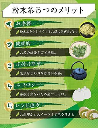 殿の朝 粉末 緑茶 パウダー お茶 国産 オーガニック 有機栽培 JAS認定 (100g)_画像4