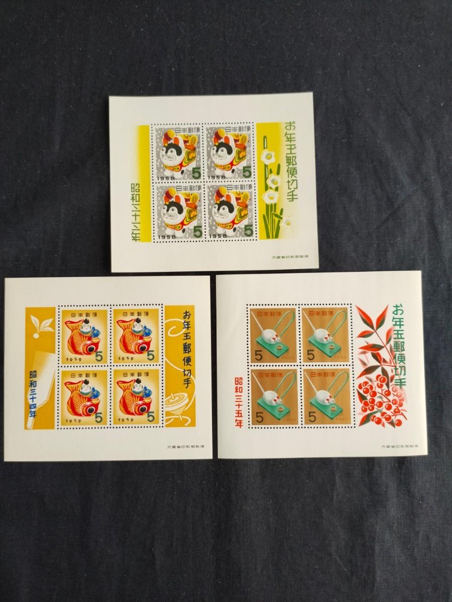 年賀切手。お年玉年賀切手。お年玉切手シート。昭和33年~昭和35年。記念切手。切手。お年玉切手。コレクション用。