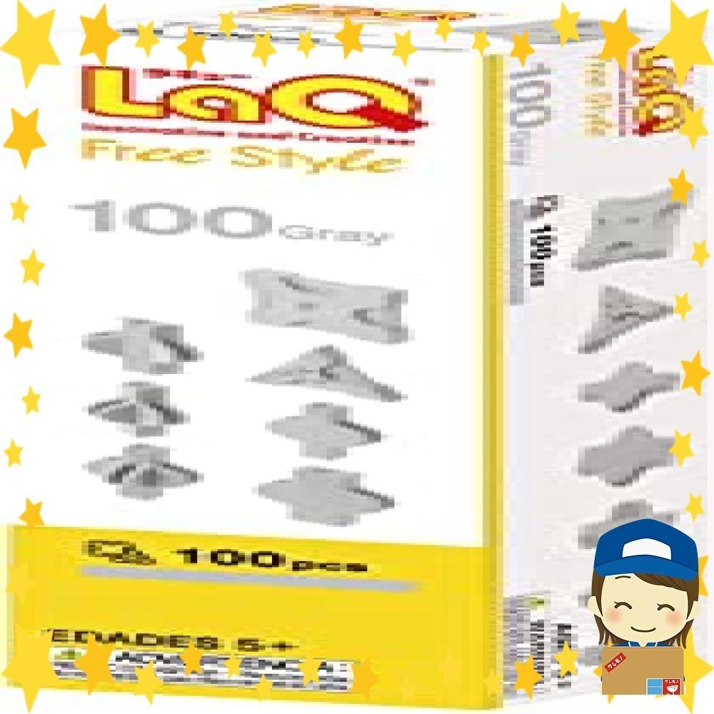 【特価】ラキュー (LaQ) フリースタイル(FreeStyle) 100グレー ラキュー (LaQ) フリースタイル(F_画像2