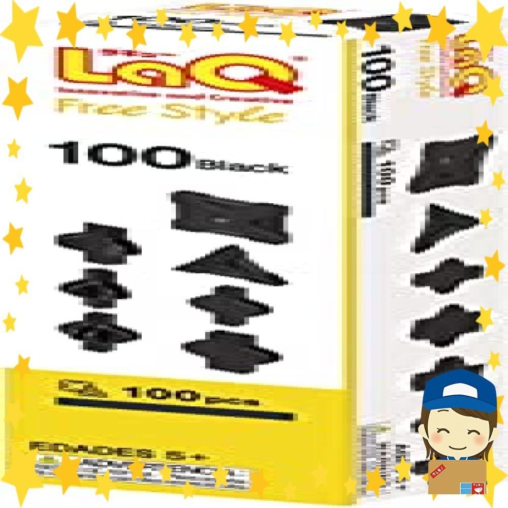 【特価】ラキュー (LaQ) フリースタイル(FreeStyle) 100グレー ラキュー (LaQ) フリースタイル(F_画像5