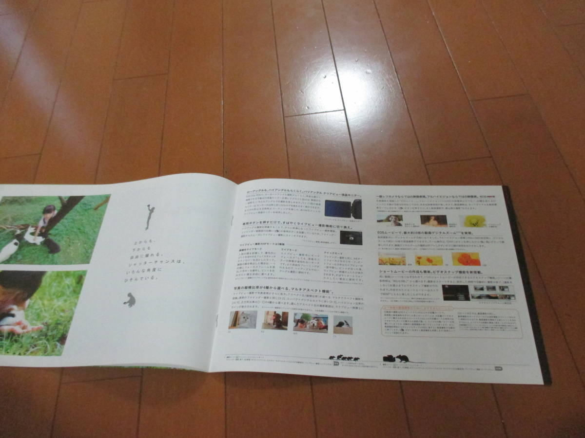 .32853 catalog # Canon *EOS KISS X5*2011.8 issue *18 page
