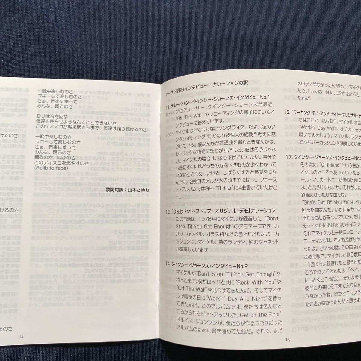 マイケル・ジャクソン/オフ・ザ・ウォール