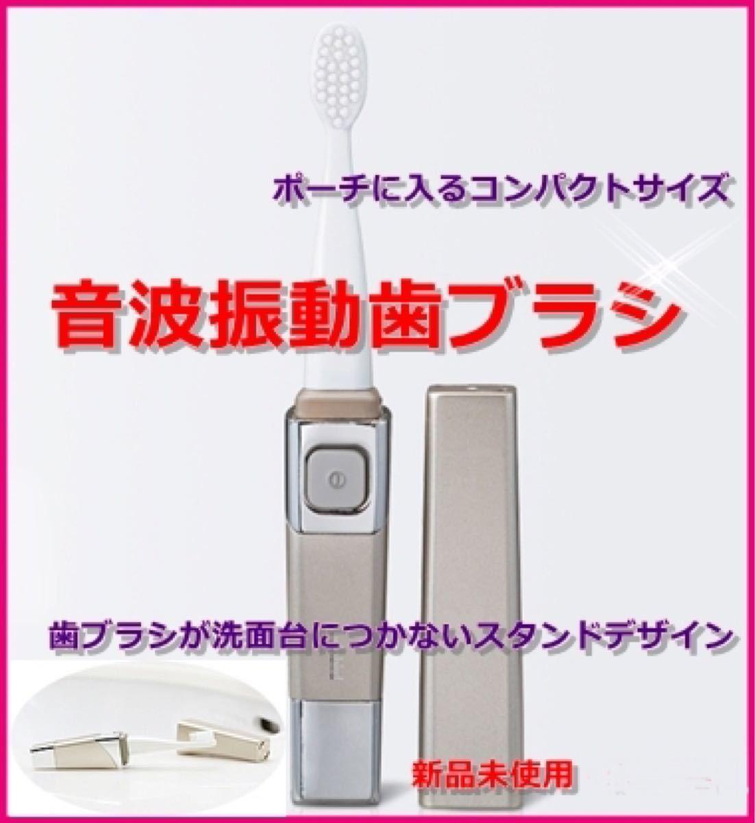 音波振動歯ブラシ 電動歯ブラシ Twinbird