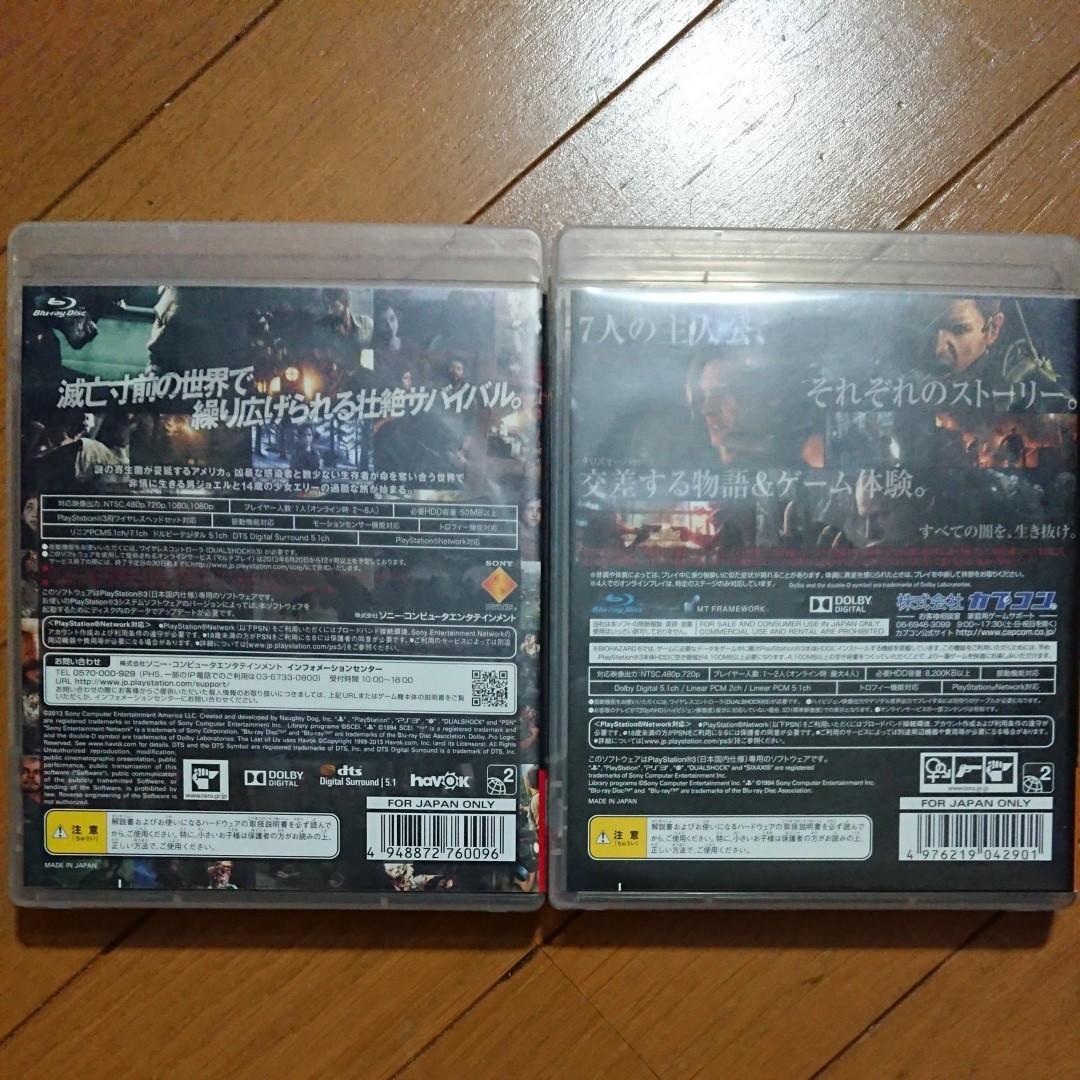 「ラストオブアス」「バイオハザード6」PS3ソフトセット