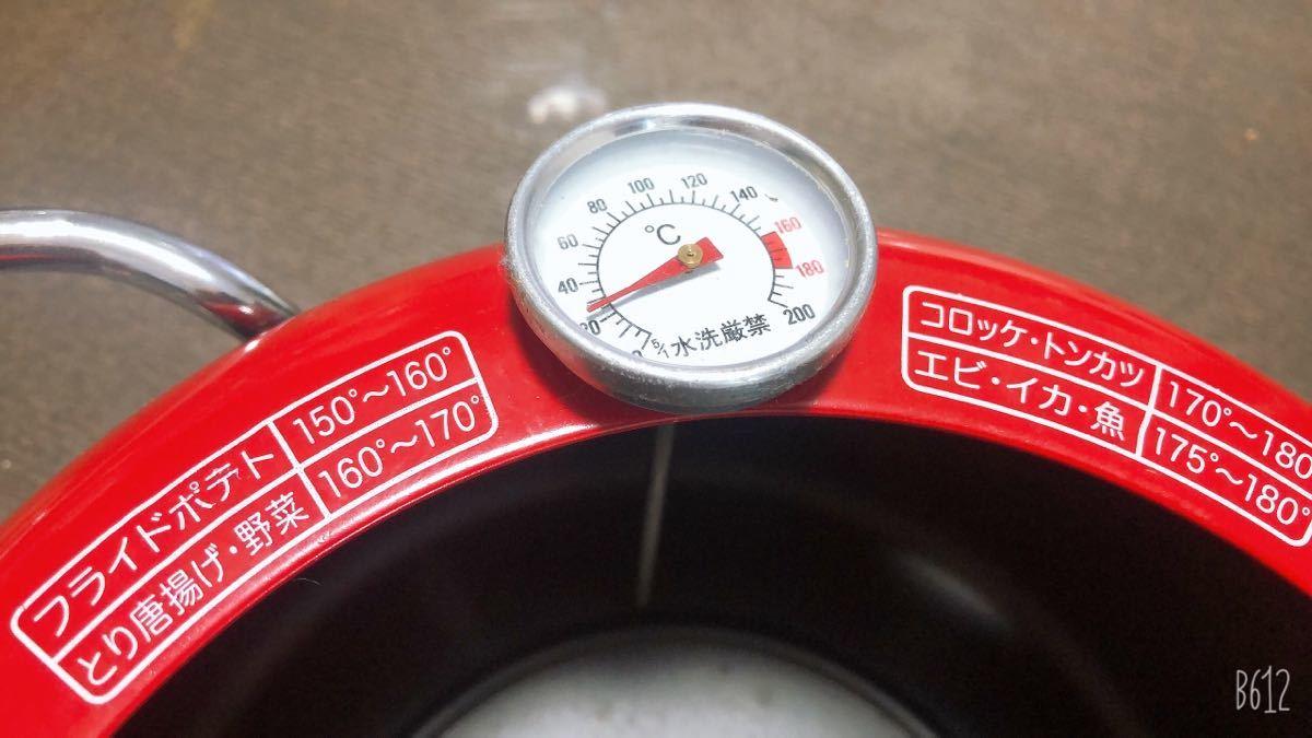 フライヤー 揚げ物天ぷら用鍋 ほぼ未使用品 クリーニング済 状態良好_画像2