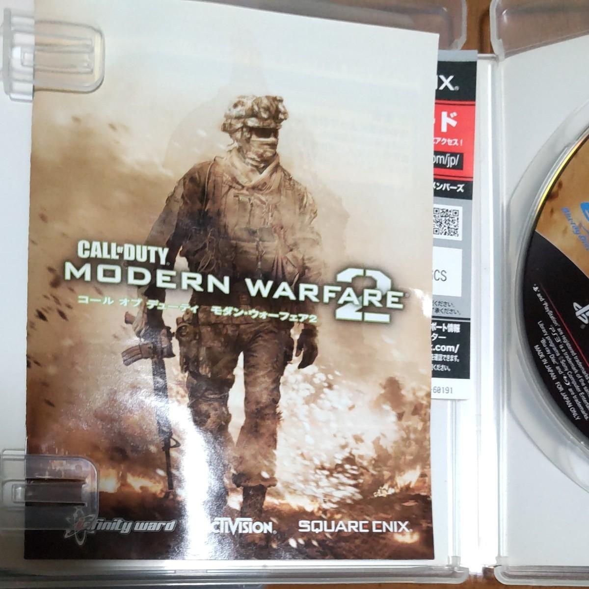 【PS3】 コール オブ デューティ4 モダン・ウォーフェア 1&2&3&GHOSTS
