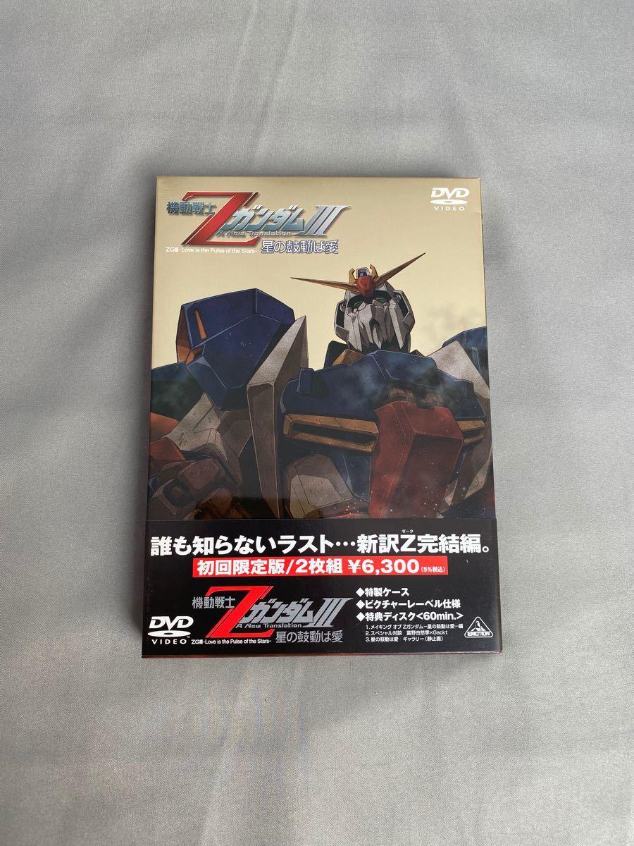 初回限定版 機動戦士Zガンダム3-星の鼓動は愛-('06サンライズ)〈初回のみ特典ディスク〉