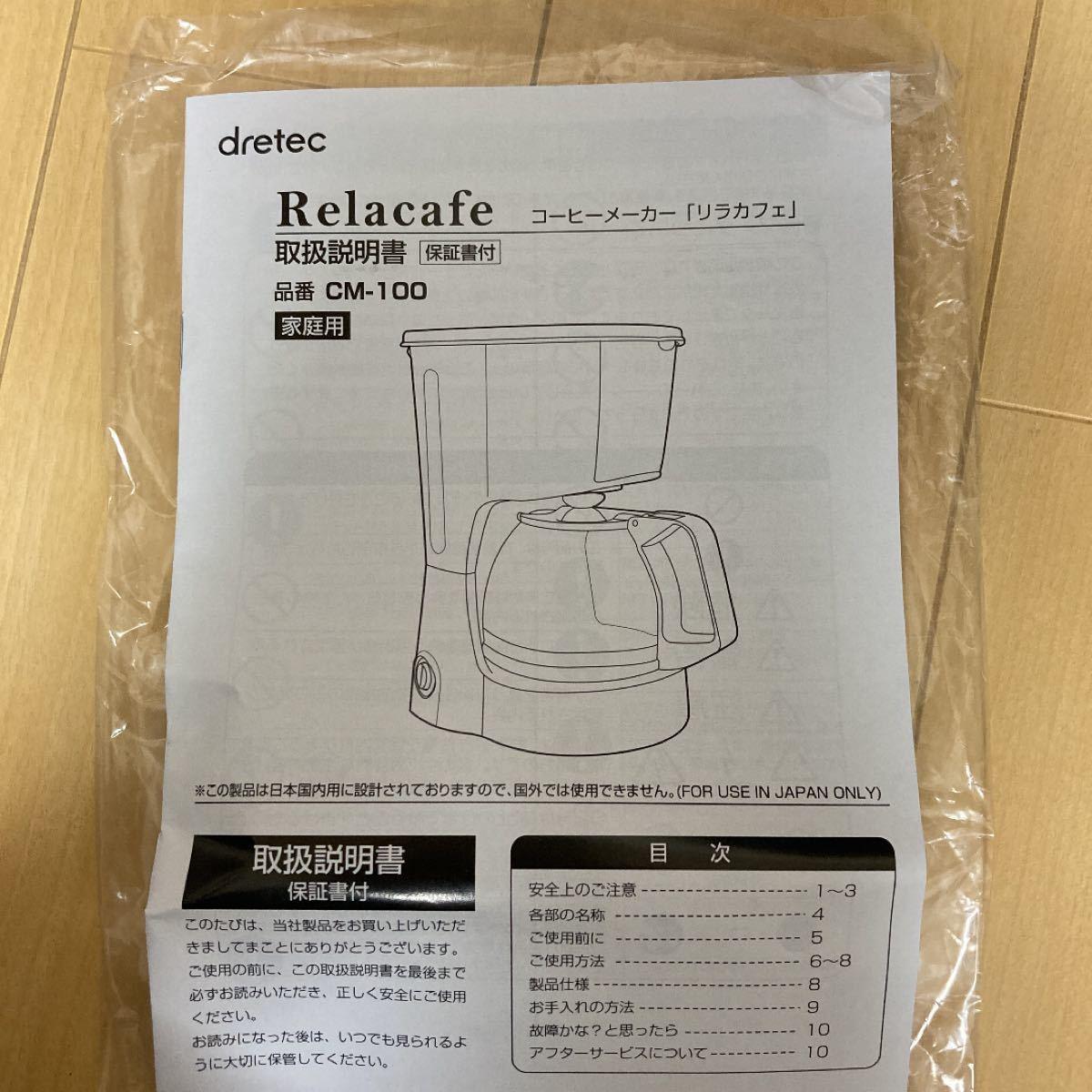 コーヒーメーカー リラカフェ dretec CM-100