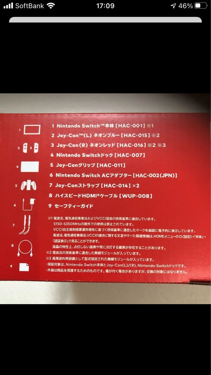 Nintendo Switch本体  ネオンブルー ネオンレッド