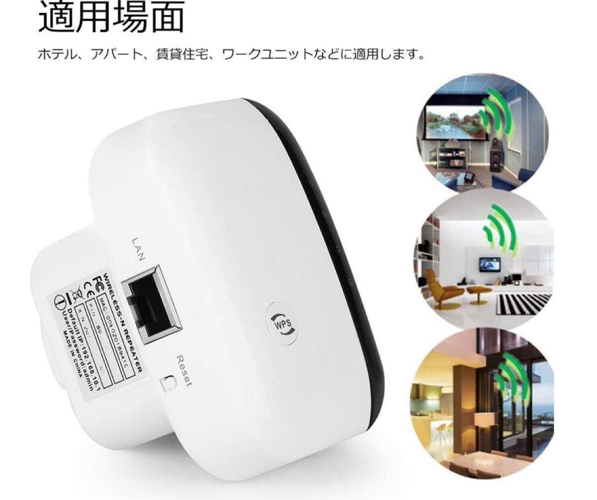 無線LAN中継器 無線LAN中継機 リピーター Wi-Fi