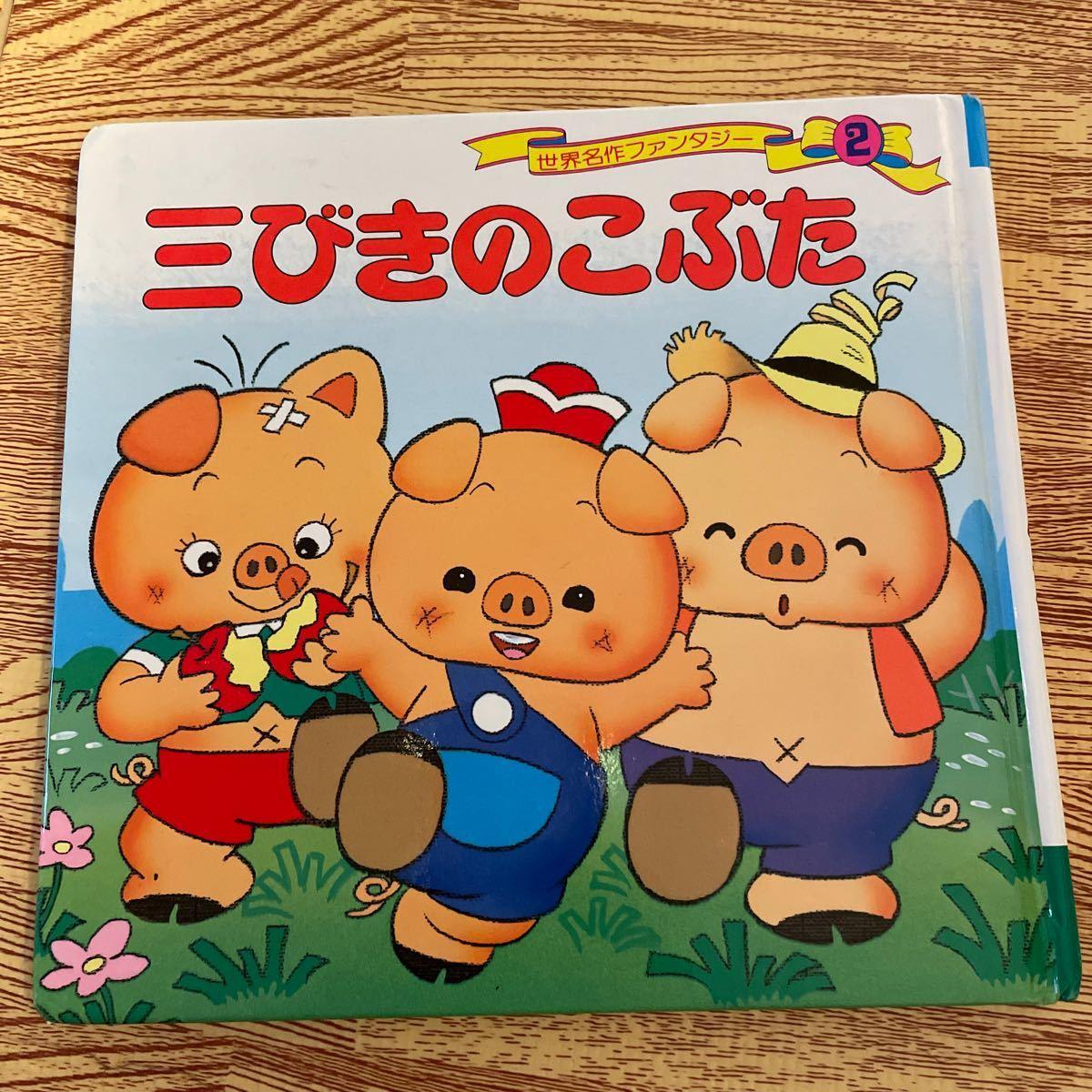 世界名作ファンタジー 2/平田昭吾/成田マキホ/子供/絵本