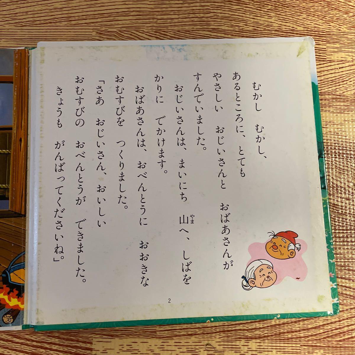 世界名作ファンタジー 22/平田昭吾/中本力/子供/絵本