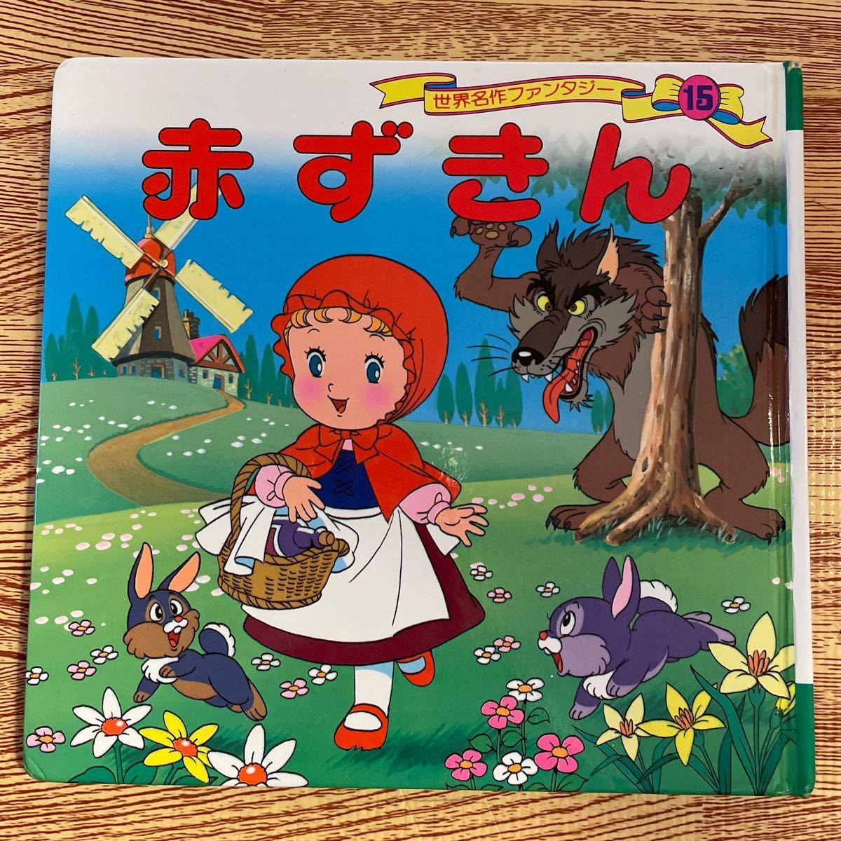 世界名作ファンタジー 15/平田昭吾/大野豊/子供/絵本