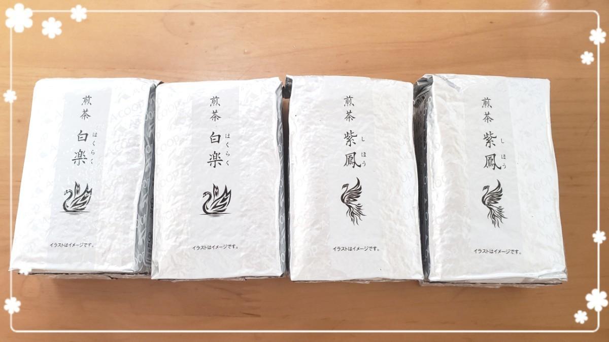 煎茶 白楽&紫鳳