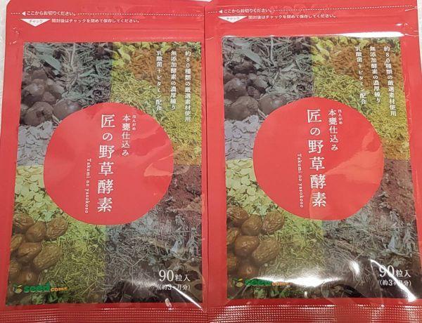 【シードコムス サプリメント】匠の野草酵素 約6ヶ月分(約3ヶ月分×2袋セット) サプリ 健康食品 未開封 送料無料_画像1