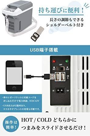 保冷温庫 ポータブル 温冷庫 8L 2WAY USB端子搭載 ミニ冷蔵庫 DC12V [車載用 ホット&クール] 冷蔵庫 小型 _画像5