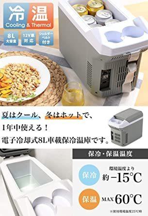 保冷温庫 ポータブル 温冷庫 8L 2WAY USB端子搭載 ミニ冷蔵庫 DC12V [車載用 ホット&クール] 冷蔵庫 小型 _画像2