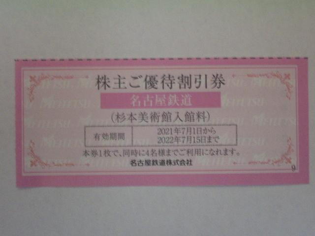 複数有◆杉本美術館 入館料 4名分 半額◆株主優待 割引券◆有効期限 2022.7.15迄◆送料63円_画像1