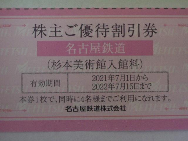 複数有◆杉本美術館 入館料 4名分 半額◆株主優待 割引券◆有効期限 2022.7.15迄◆送料63円_画像2