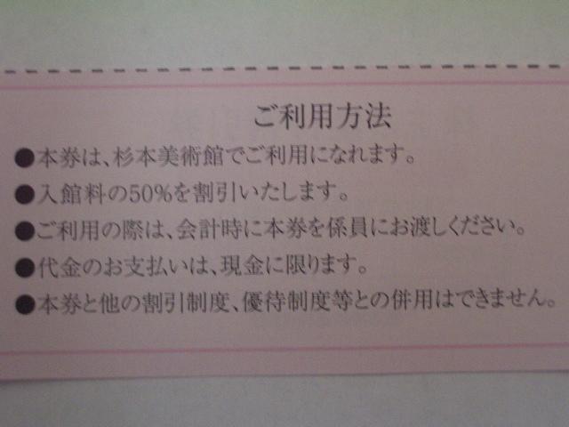 複数有◆杉本美術館 入館料 4名分 半額◆株主優待 割引券◆有効期限 2022.7.15迄◆送料63円_画像3