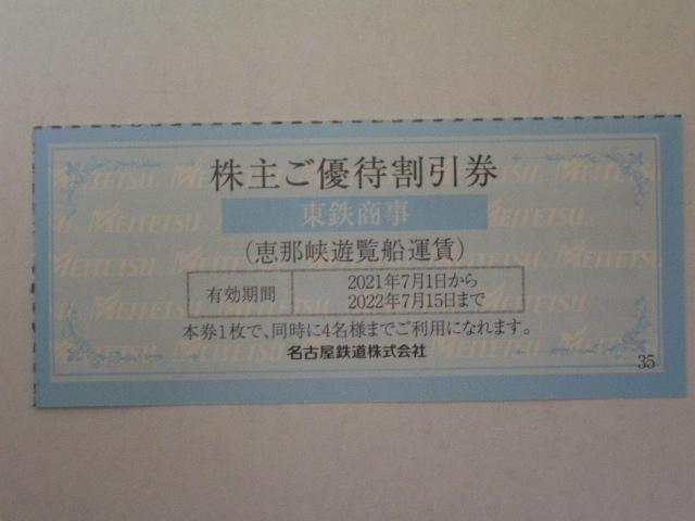 即決 複数 有◆恵那峡 遊覧船 運賃◆株主優待 割引券◆有効期限 2022.7.15迄◆1枚で4名迄OK◆送料63円_画像1