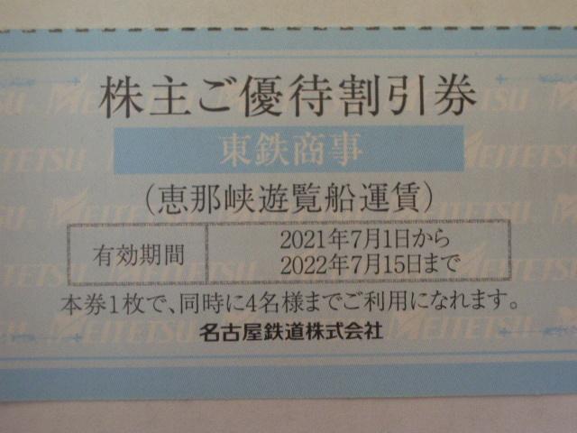 即決 複数 有◆恵那峡 遊覧船 運賃◆株主優待 割引券◆有効期限 2022.7.15迄◆1枚で4名迄OK◆送料63円_画像2