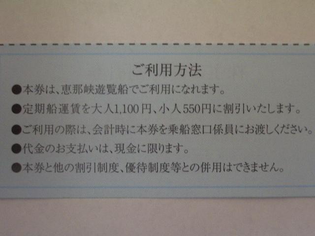 即決 複数 有◆恵那峡 遊覧船 運賃◆株主優待 割引券◆有効期限 2022.7.15迄◆1枚で4名迄OK◆送料63円_画像3