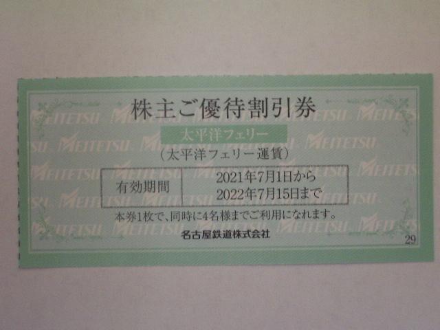 即決 複数 有◆太平洋フェリー 運賃 4名分◆株主優待 割引券◆有効期限 2022.7.15迄◆送料63円_画像1