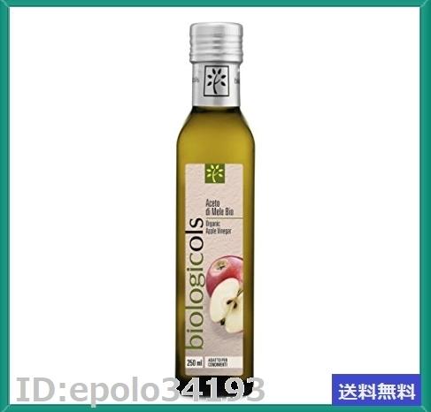 新品biologicoilsイタリア産有機りんご酢 250ml 7GHGUT2I_画像1