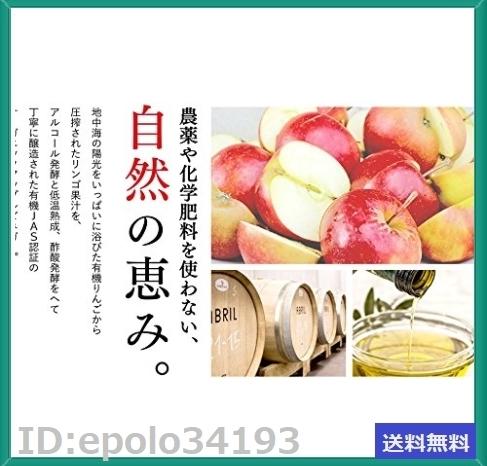 新品biologicoilsイタリア産有機りんご酢 250ml 7GHGUT2I_画像3