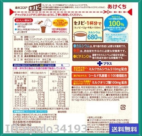 新品森永製菓 セノビー 180g [栄養機能食品] 1杯で1日分のカルシウム DEI6VM4P_画像7