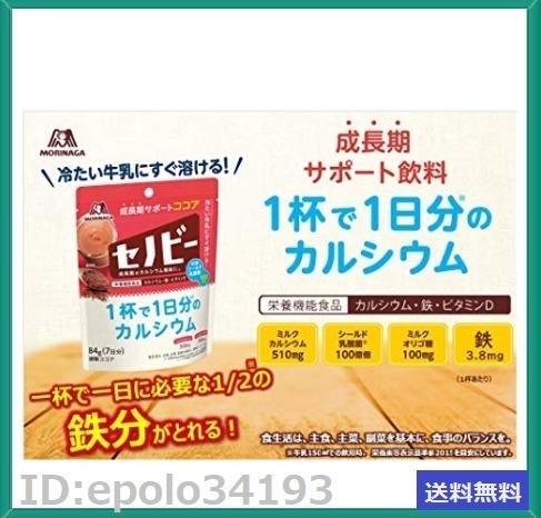 新品森永製菓 セノビー 180g [栄養機能食品] 1杯で1日分のカルシウム DEI6VM4P_画像6