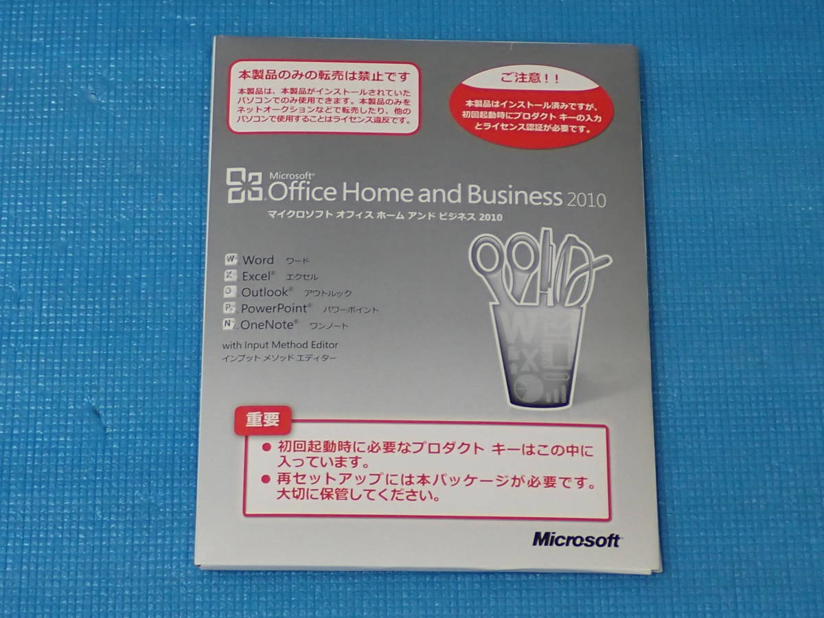 Microsoft Office Home and Business 2010 OEM 正規品