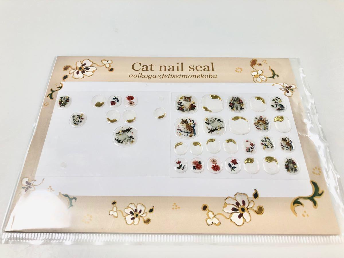 ネイルシール ネコ ネイルアート ゴールドカラー かわいい猫 フェリシモ猫部