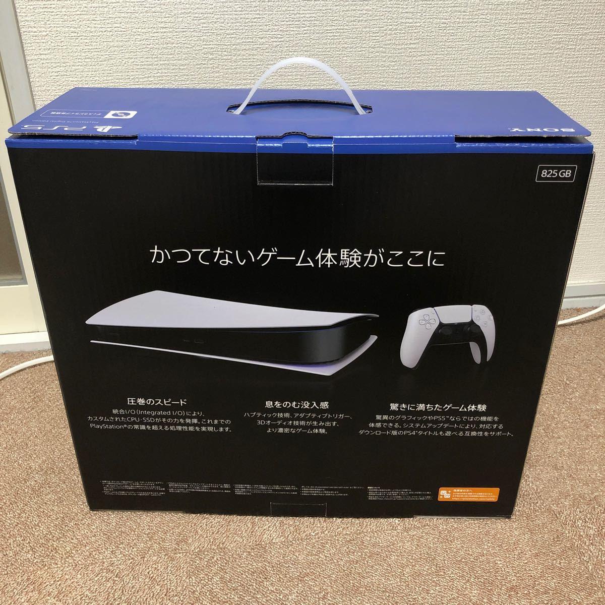 PlayStation5 デジタルエディション CFI-1000B01