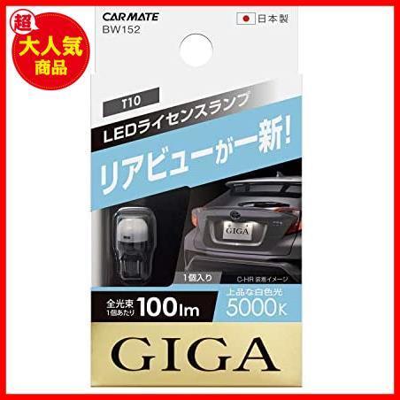 カーメイト ライセンスランプ LED GIGA T10 5000K(上品な白色光) 100lm 車検対応 ハイブリッド車・アイドリングストップ車対応 1個入り_画像1