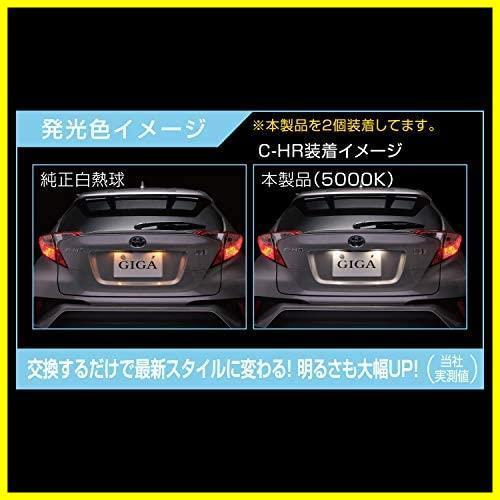 カーメイト ライセンスランプ LED GIGA T10 5000K(上品な白色光) 100lm 車検対応 ハイブリッド車・アイドリングストップ車対応 1個入り_画像4