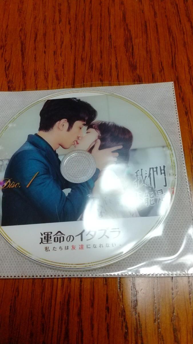 中国ドラマ運命のイタズラBlu-ray全話です。
