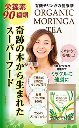 新品モリンガ茶 有機JAS認定 有機モリンガの健康茶 ノンカフェイン 無添加 無農薬 15包FGPJ_画像2