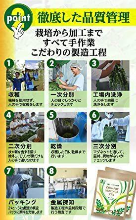 新品モリンガ茶 有機JAS認定 有機モリンガの健康茶 ノンカフェイン 無添加 無農薬 15包FGPJ_画像5
