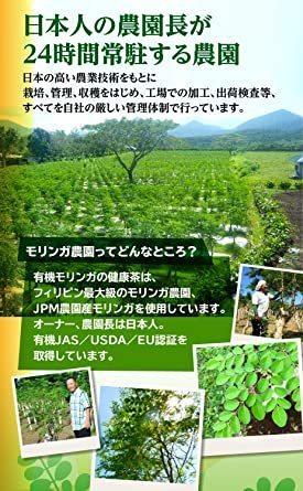 新品モリンガ茶 有機JAS認定 有機モリンガの健康茶 ノンカフェイン 無添加 無農薬 15包FGPJ_画像3